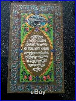 Antique Saudi Arabic Islamic Kaaba Mecca Makkah Prayer Plate Very Rare