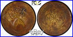 CASH087 Very rare China Medal or Token, PCGS AU-55. Class 1 coin