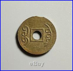 Very Rare Antique China Kwangtung Bright World Milled 1 Cash Brass Coin Token